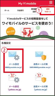 「設定サポート」→「メール設定」