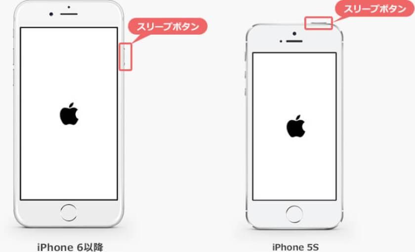 iPhoneの電源を入れます