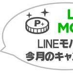 LINEモバイルの最新キャンペーン