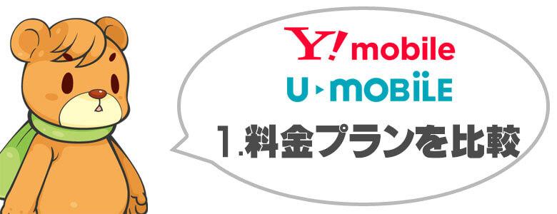 ワイモバイルとU-mobile比較1.料金プラン