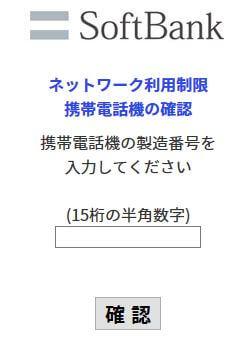 ネットワーク利用制限 携帯電話機の確認サイト
