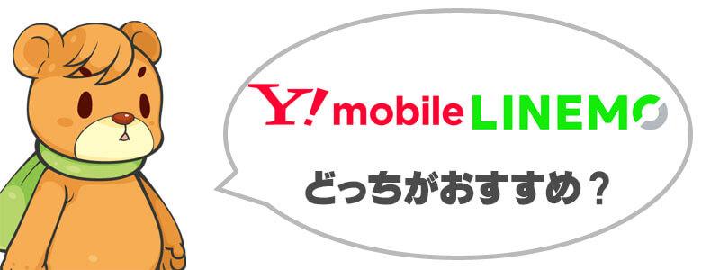 Y!mobileとLINEMOはどっちがおすすめ?