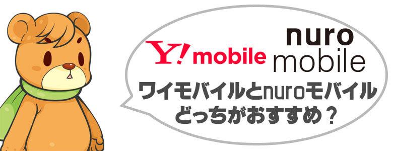 Y!mobile(ワイモバイル)とnuroモバイルはどっちがおすすめ?
