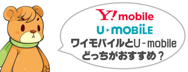 ワイモバイルとU-mobileどっちがおすすめ?