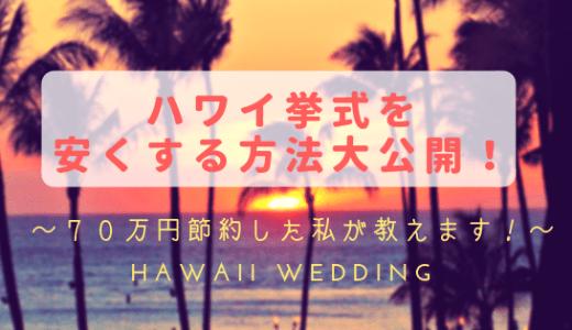 ハワイ挙式を安くする方法大公開!70万円節約した私が教えます!