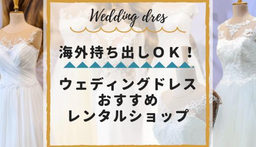 海外持ち出しOK!ウェディングドレスおすすめレンタルショップ