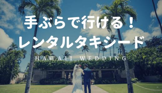 ハワイ結婚式|手ぶらでハワイに行けるタキシードレンタル屋さん
