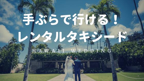 ハワイ結婚式 手ぶらでハワイに行けるタキシードレンタル屋さん