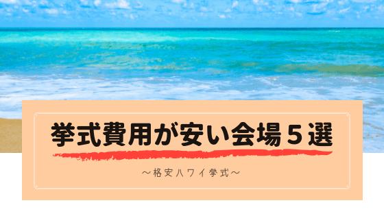 格安ハワイ挙式!基本挙式費用が安い会場5選!