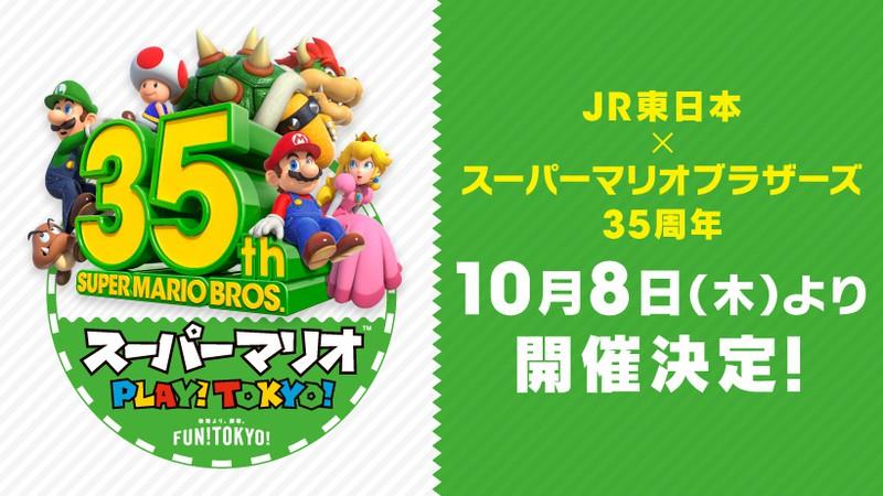 【話題】10月8日(木)よりJR東日本×スーパーマリオブラザーズ35周年企画「JR東日本 スーパーマリオ PLAY!TOKYO!」が開催決定!!自宅から参加できる企画も