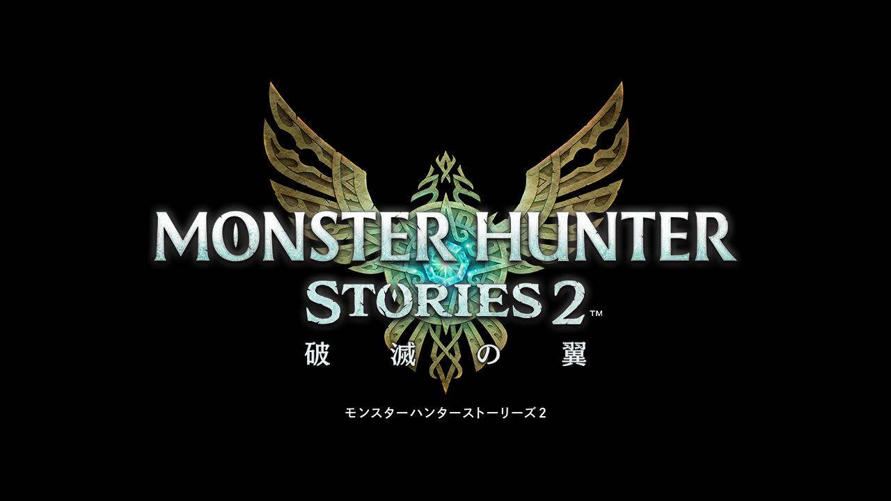 【朗報】モンスターハンターシリーズRPG最新作『モンスターハンターストーリーズ2 ~破滅の翼~』が2021年夏に発売決定!!