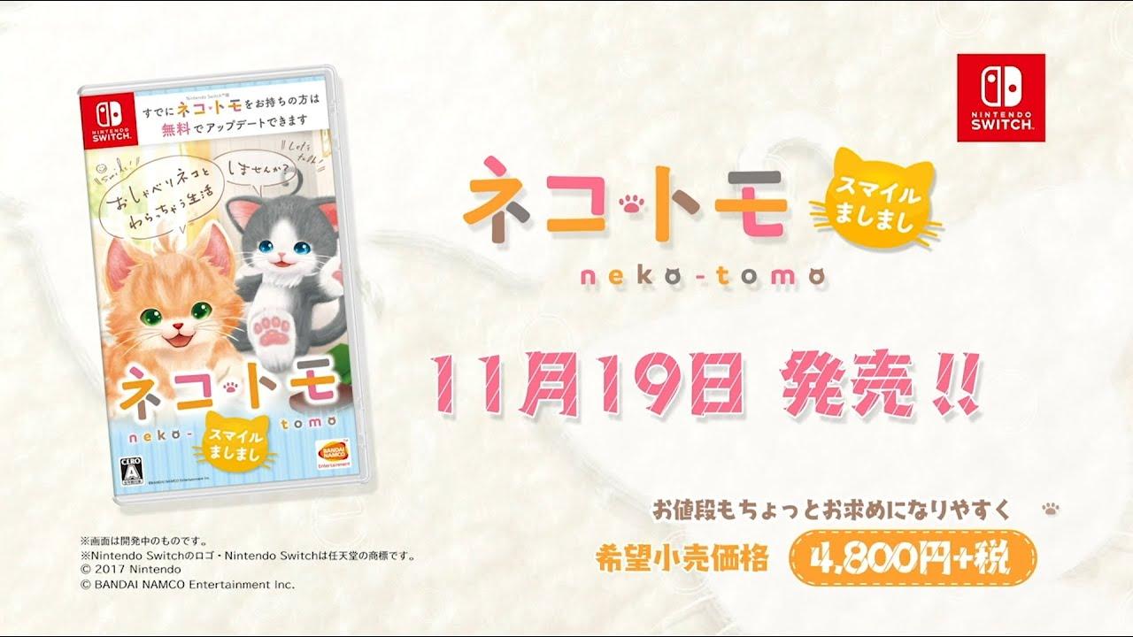 【朗報】新要素を多数追加したパッケージ版『ネコ・トモ スマイルましまし』の発売日が11月19日に決定!!『ネコ・トモ』を持っている人は無料アップデートが可能だぞ!!