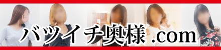 岐阜の女性デリバリー|バツイチ奥様.com