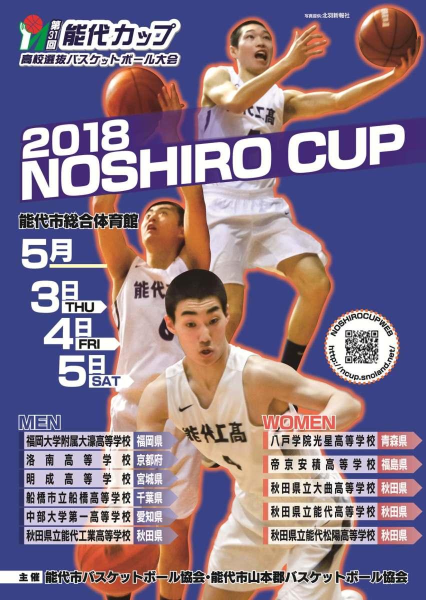 2018 第31回 能代カップ 高校選抜バスケットボール大会