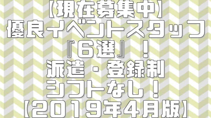 【現在募集中】優良イベントスタッフ『6選』!派遣・登録制・シフトなし!【2019年5月版】