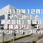 【2019年12月】イベントとその派遣会社を紹介!@横浜アリーナ【イベントスタッフバイト】