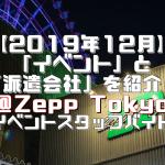 【2019年12月】イベントとその派遣会社を紹介!@Zepp Tokyo【イベントスタッフバイト】