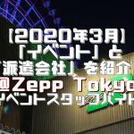 【2020年3月】イベントとその派遣会社を紹介!@Zepp Tokyo【イベントスタッフバイト】