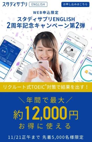 スタディサプリENGLISH TOEIC対策コース 12,000円割引キャンペーン