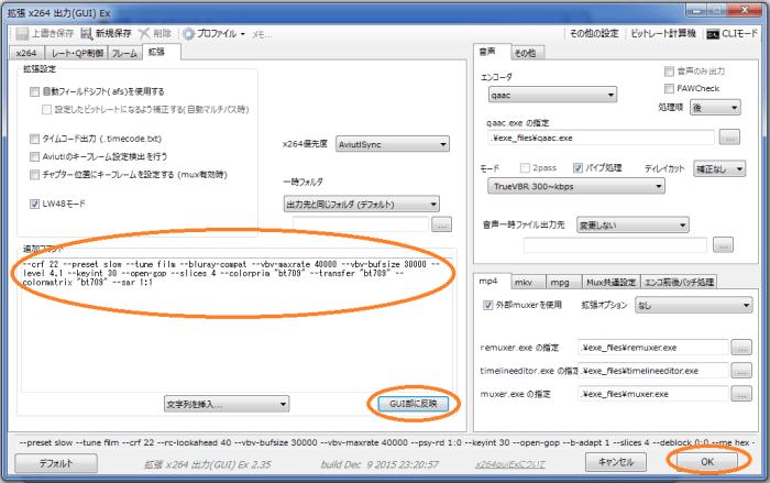 Aviutlでx264を使ったエンコード方法5