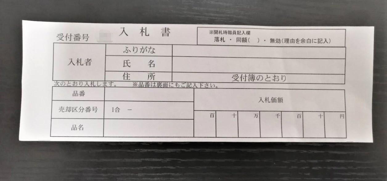 入札書(表)