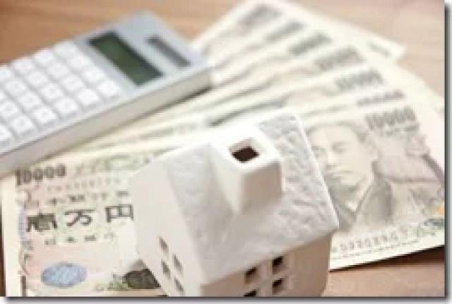 不動産会社の提携している銀行の住宅ローンが一番安いわけではない。