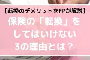 【転換のデメリットをFPが詳しく解説】