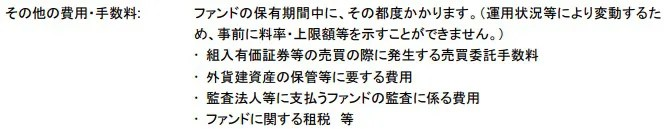 野村スリーゼロ先進国株式投信の手数料
