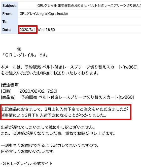 グレイル3月4日商品到着遅延メール