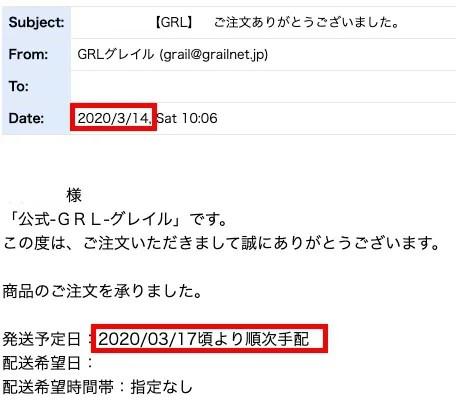 グレイルの3月14日注文完了メール