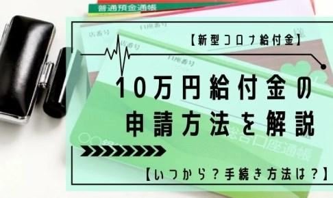 【新型コロナ給付金】10万円給付金の申請方法はいつから?【具体的な手続き方法を解説】