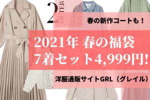 【2021年GRL春の福袋】7点セットで4,999円!?春アウター2着入る福袋の詳細を大公開!【新作コートも入るかも】