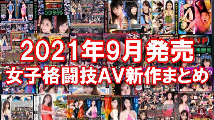 2021年9月発売新作女子格闘技フェチAV作品情報まとめ記事