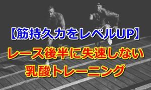 乳酸_トレーニング_持久力