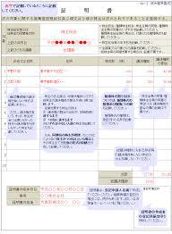 有限会社から株式会社への移行の登記申請書に添付する株主リストの作成者