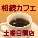【動画】相続カフェ、開店します! 毎週土曜日、司法書士が無料で相談に応じます。