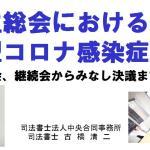 【動画あり】株主総会における新型コロナ感染症対策 ~延会・継続会からみなし決議まで~