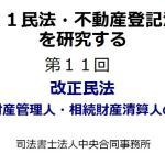 2021民法・不動産登記法改正を研究する 第11回 改正民法 ~相続財産管理人・相続財産清算人~