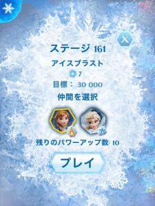 アナと雪の女王 Free Fall ステージ161のクリア条件