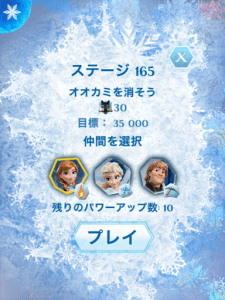 アナと雪の女王 Free Fall ステージ165のクリア条件