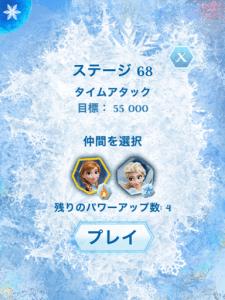 アナと雪の女王 Free Fall ステージ68のクリア条件
