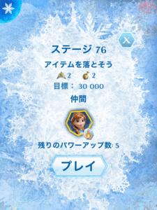 アナと雪の女王 Free Fall ステージ76のクリア条件