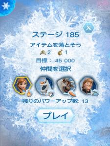 アナと雪の女王 Free Fall ステージ185 攻略