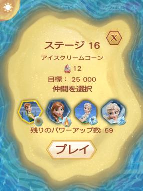 アナと雪の女王 Free Fall 無限 ステージ16 攻略のコツ
