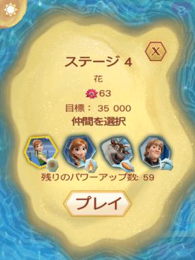 アナと雪の女王 Free Fall 無限 ステージ4 攻略のコツ