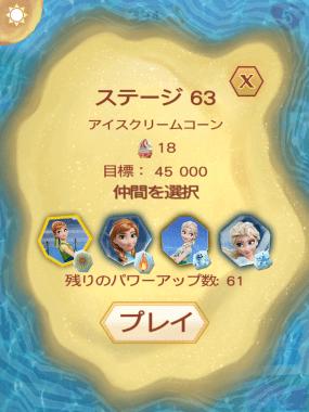 アナと雪の女王 Free Fall 無限 ステージ63 攻略のコツ