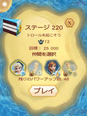 アナと雪の女王 Free Fall 夏ステージ220 攻略のコツ