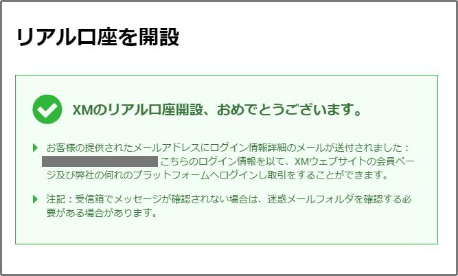 XM-zero-account3