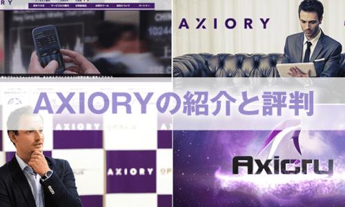 AXIORYの紹介と評判