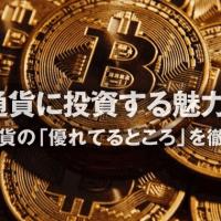 仮想通貨投資への魅力と将来性